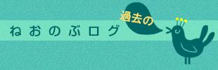 ねおのブログ